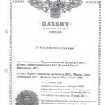 Патент ТУРБОЭЛЕКТРОСТАНЦ.-ру68595