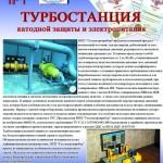 Реклама-ТСКЗ-РУС