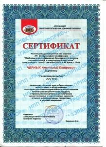 Сертификат466