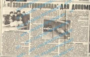Статья из газеты - ч.2
