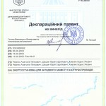 ТСКЗ - патент - УКР.60253