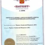 патент рус 48996