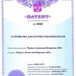 патент рус 49960
