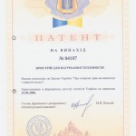 патент укр 84187