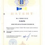 патент укр 86296