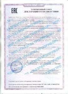 сертификат соответствия446