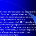 Презентация ТСКЗ