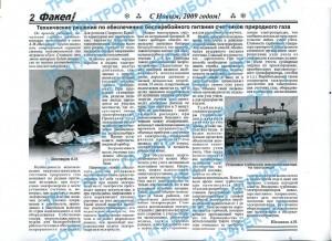 Статья Шеховцова